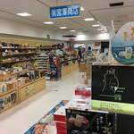 宮澤商店 - 再訪