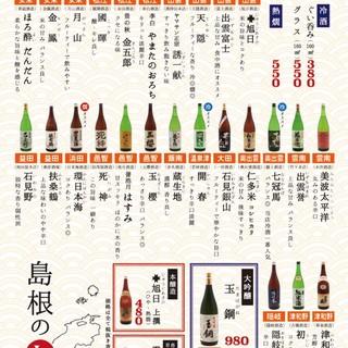 島根の純米酒