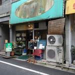 レストランいづみ - 2016.12 新宿3丁目駅C7出口からほど近い路地裏のお店