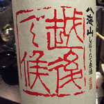 はな穂 - 美味しいお酒も沢山。 コノヒトは、レア限定品(^^;;