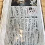 きそば 札幌 小がね - 【2016年10月】かつ丼の紹介記事、古い生地だと思いますが、お店のメニューの裏に有りました。