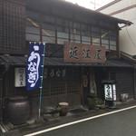 近江屋 - 雰囲気あるお店外観〜(^^)