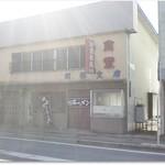 阿部支店 - 赤倉駅前に駐車
