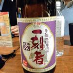 北の味紀行と地酒 北海道 - 一刻者(紫)