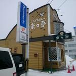 米々亭 - 店舗外観
