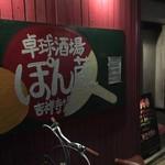 卓球酒場 ぽん蔵 -