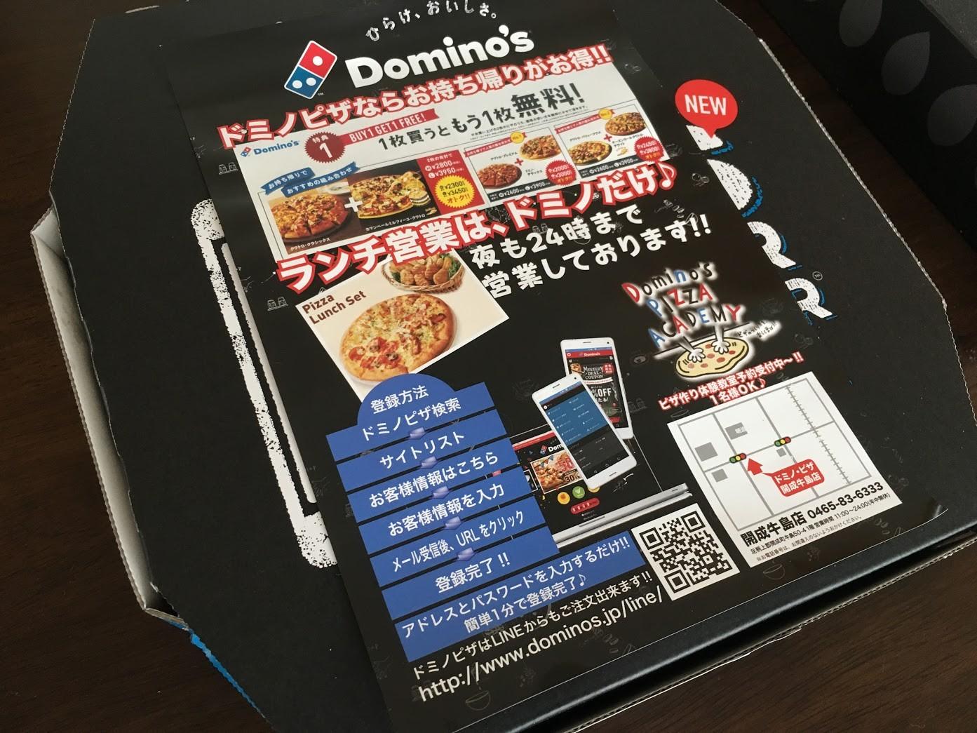 ドミノ・ピザ 開成町牛島店