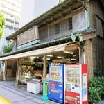 廣瀬直船堂 - レトロな店舗外観ですw