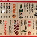 Tokuchan - メニュー