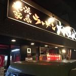 横浜家系ラーメン 大天空丸 -