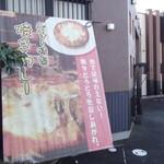 カフェ うまめし ゴォー - NO.1  焼きカレー