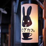 うさぎカフェ - 可愛いうさぎちゃんにたっぷり癒されました^ ^