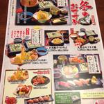 小嶋屋総本店 - 28/12/18季節メニュー