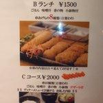 6020713 - めにゅー