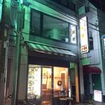 洋食の老舗 美松 -