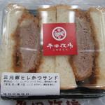 平田牧場 - 平牧三元豚ヒレかつサンド 700円