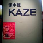 潮中華 KAZE - 外観