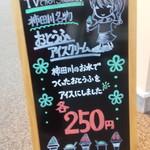 カメヤ 柿田川豆腐館 - 立て看板