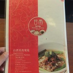 台南担仔麺 -
