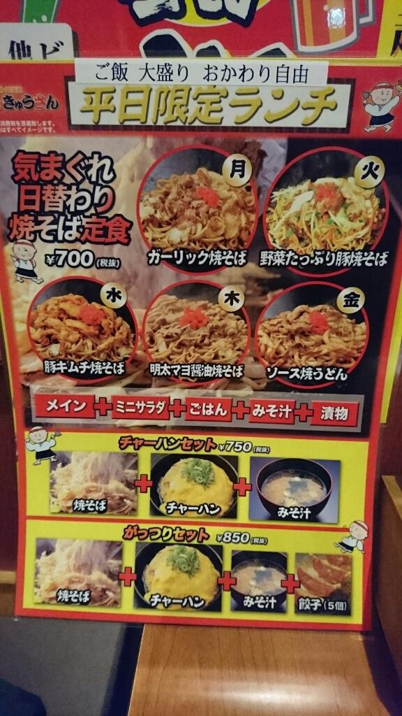いっきゅうさん 大津膳所店