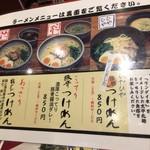 愛きょう屋 - つけ麺☆★★☆も昔食べた こってりの方はやはり獣臭が 好み分かれる