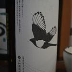 60219188 - 佐賀の焼酎 かちがらす
