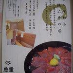 魚重 - 店頭ポスター