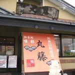 地魚回転寿司 丸藤 - 国道128号(外房黒潮ライン)沿い。