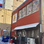 拉麺Shin. - 12号線沿いにございますラーメン屋さんです。