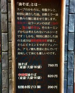 油そば 東京油組総本店 - カロリーは3分の2,塩分は半分でもW盛だと元通り(笑)