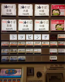 油そば 東京油組総本店 - 券売機