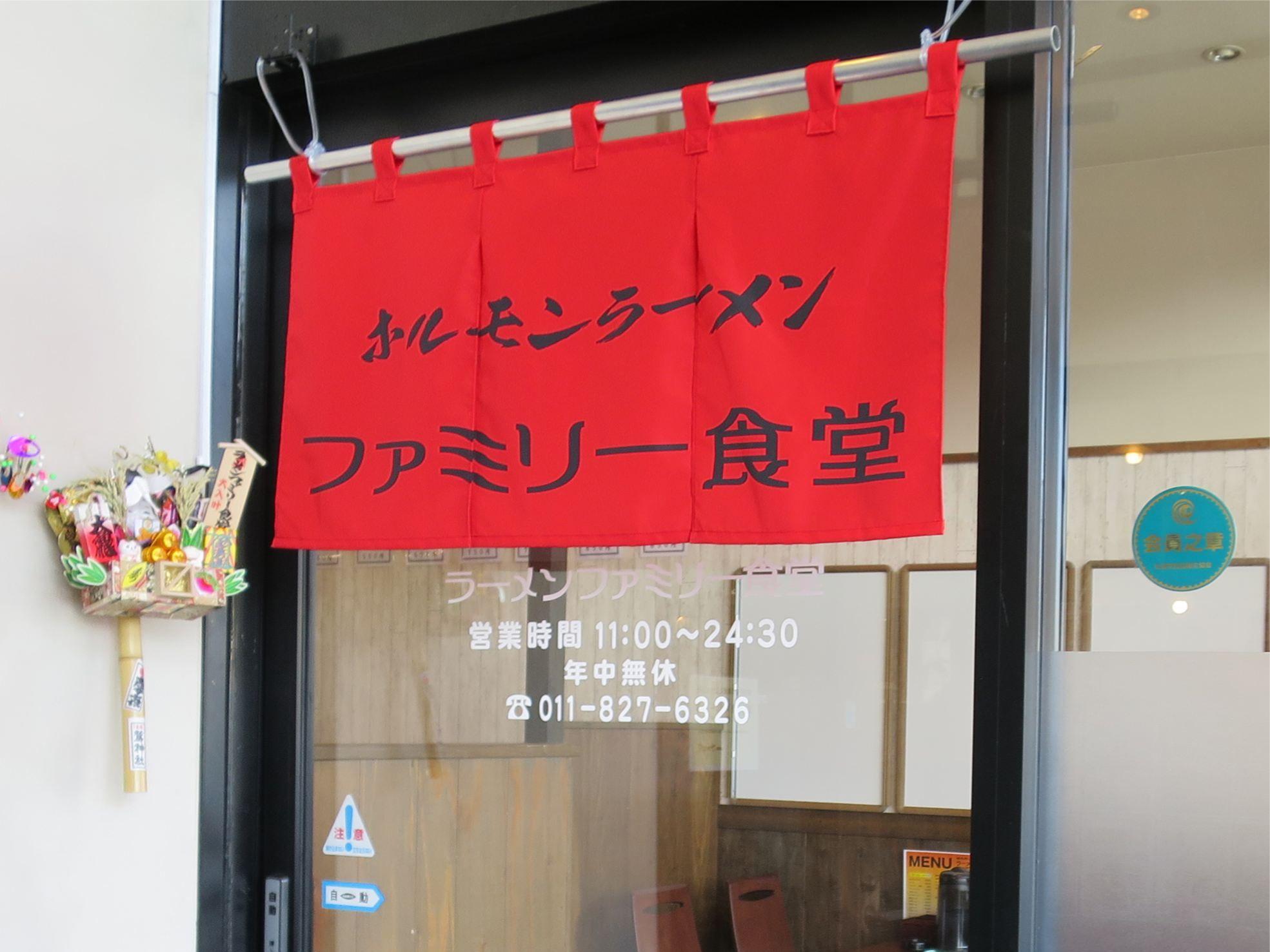 ホルモンラーメン ファミリー食堂