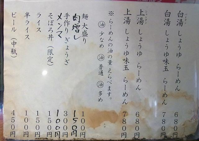 麺処 鳴神 - メニュー 2016年12月