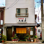 大阪屋食堂 - 外観