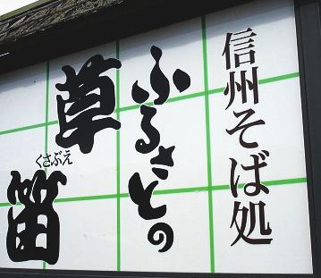 そば処ふるさとの草笛 name=