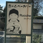 ルッチェ - 看板
