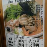 らーめん工房 魚一 - 2016.12