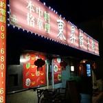 中国料理 東昇餃子楼 - 外観