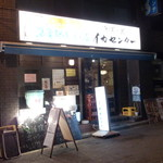 御茶ノ水イカセンター - お店外観
