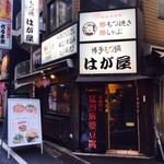 はが屋 - ランチ限定の猛烈麻婆豆腐を食べに!