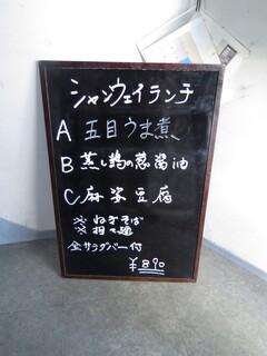シャンウェイ - メニュー看板