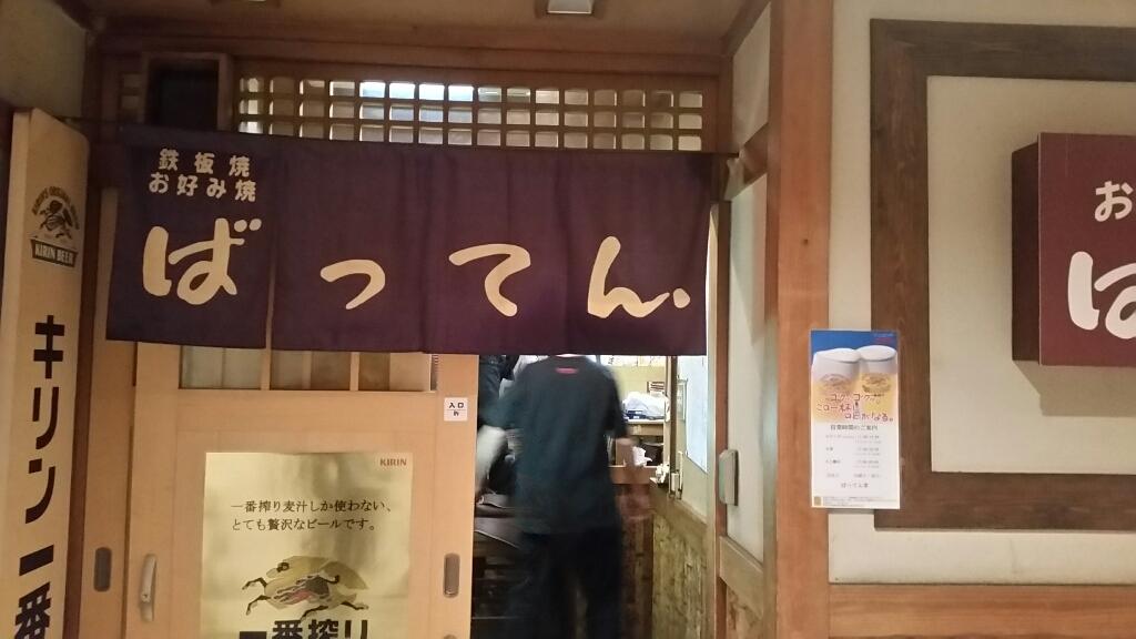 ばってん 栄店