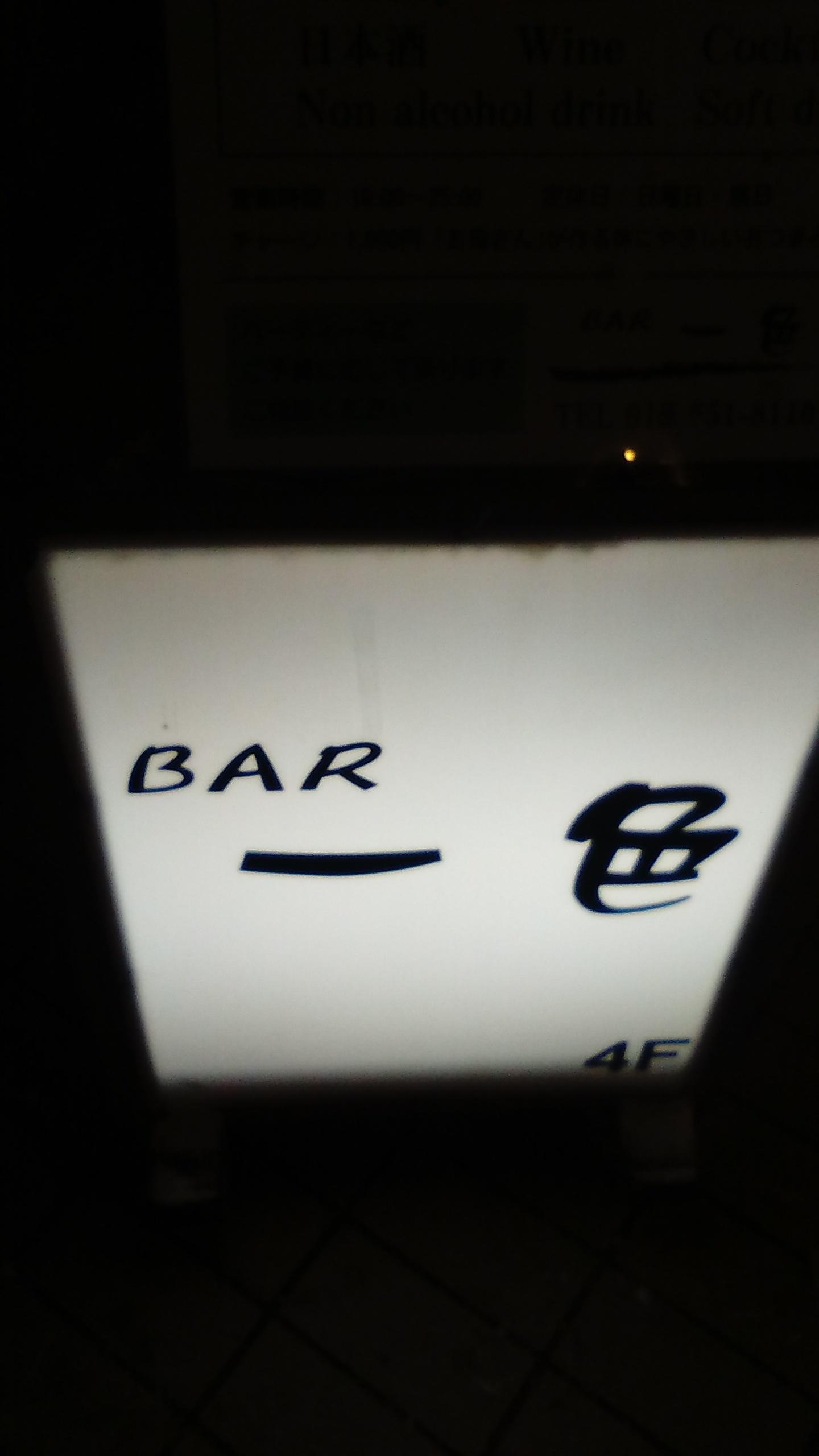BAR一色