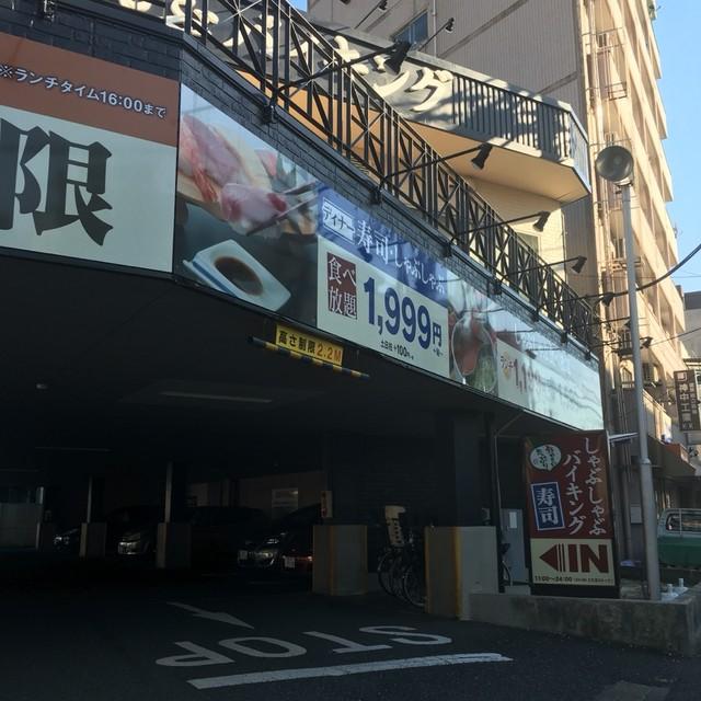 しゃぶ葉 井土ヶ谷店 (シャブヨウ) - 井土ヶ谷/しゃぶしゃぶ ...