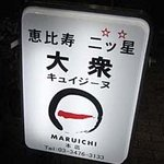 MARUICHI -