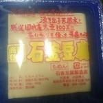 石釜豆腐店 - 料理写真: