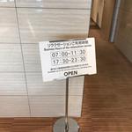 JALファーストクラスラウンジ 羽田空港国際線 - マッサージ受付時間