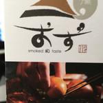おず smoked和taste -