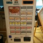 大衆酒場 北海道ながまれ 外苑前 - 入口の券売機