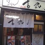 麺処古武士 - 慶應通りにあります